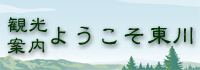 東川観光協会