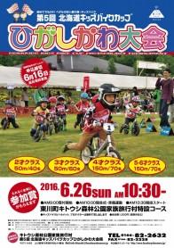 2016北海道キッズバイク大会