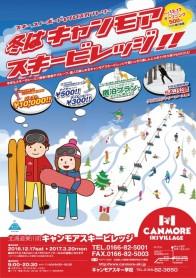 161018 スキー場ポスター