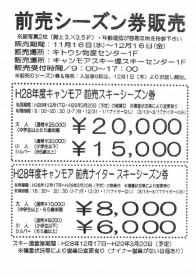 2016.11.16前売りシーズン券販売
