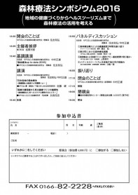 161107 シンポジウムA4チラシ(裏)