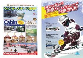 2017・スノーボード国際ワークショップ要項01