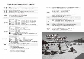 2017・スノーボード国際ワークショップ要項02