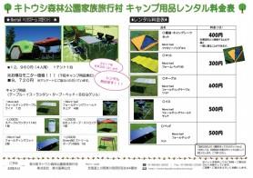 キャンプ場レンタル料金表 2017.5月作成(修正版)