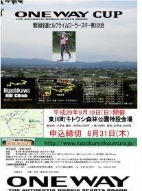 5-第回・ポスター・キトウシ