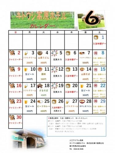 キトウシ高原ホテルカレンダー6月