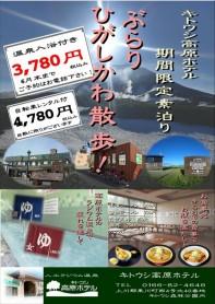 キトウシ高原ホテル期間限定素泊まりプラン