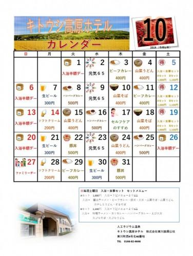 キトウシ高原ホテルカレンダー10月