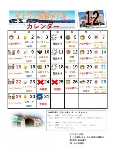 キトウシ高原ホテル12月お得情報