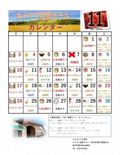 キトウシカレンダー11月