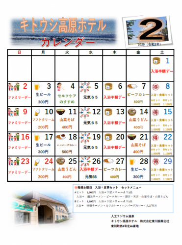 キトウシ高原ホテル2月お得情報カレンダー