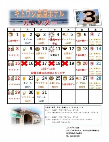 キトウシ高原ホテル3月お得情報カレンダー