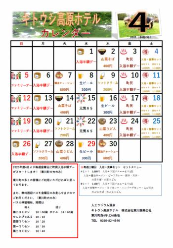 キトウシ高原ホテル4月お得情報カレンダー