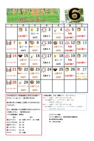 キトウシ高原ホテルカレンダー6月号