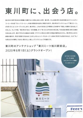 東川ミーツチラシ(PDF)
