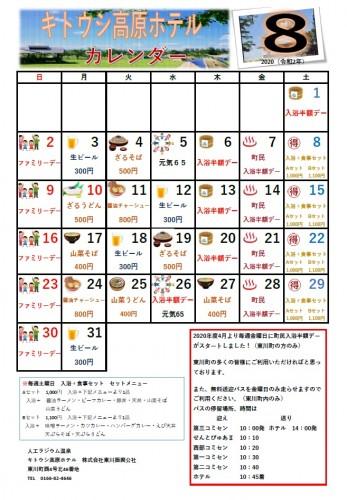キトウシ高原ホテル8月お得情報カレンダー