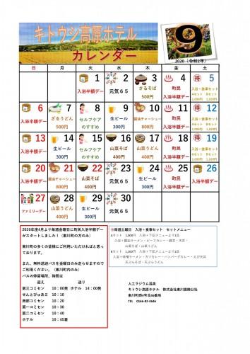キトウシカレンダー