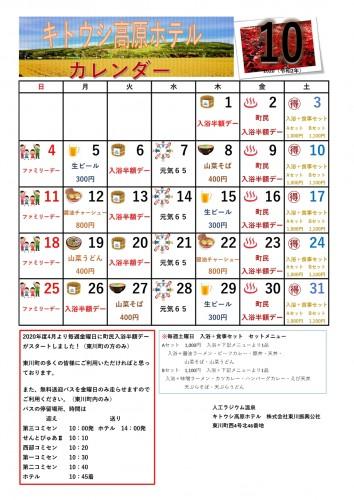 R2,10月カレンダー