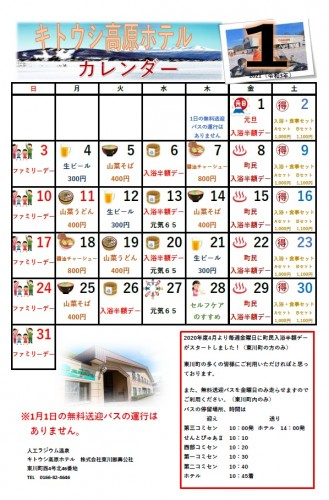 キトウシ高原ホテル1月お得情報カレンダー